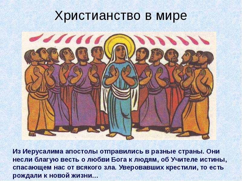 Знакомство С Христианством Википедия