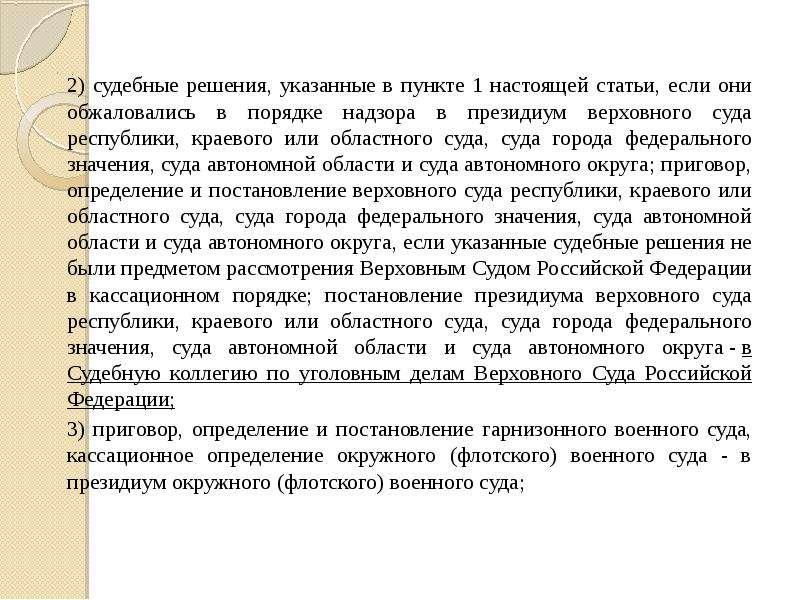 2) судебные решения, указанные в пункте 1 настоящей статьи, если они обжаловались в порядке надзора