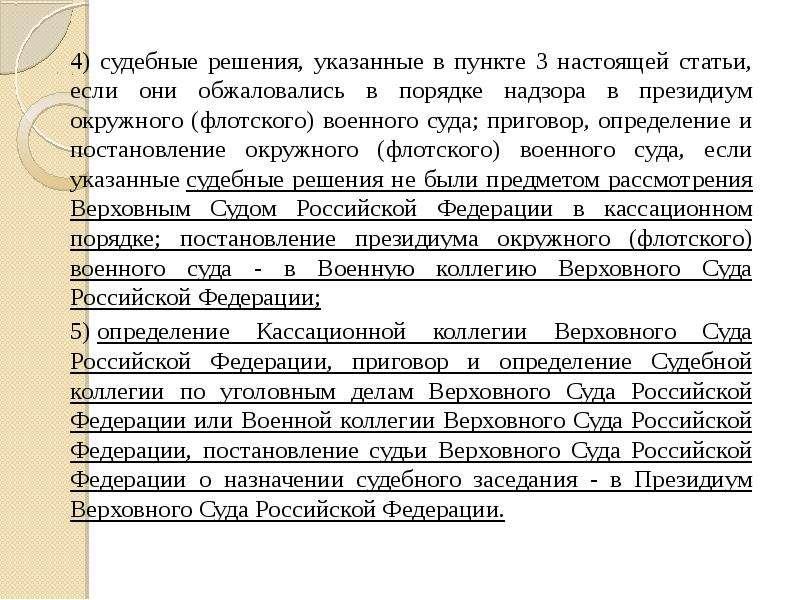 4) судебные решения, указанные в пункте 3 настоящей статьи, если они обжаловались в порядке надзора