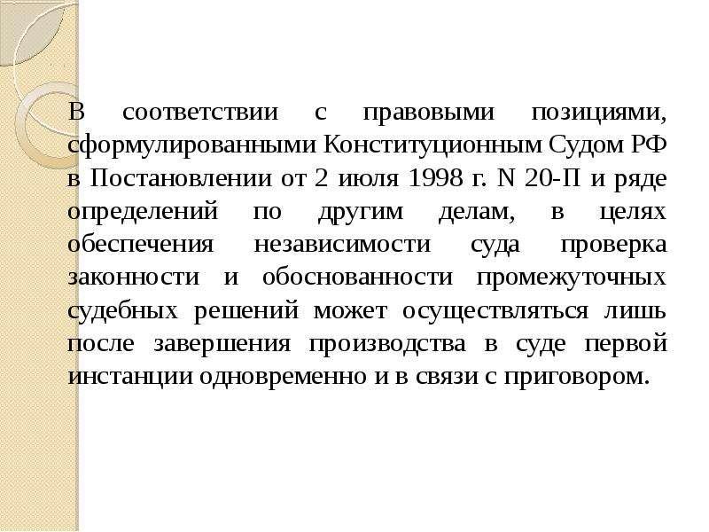 В соответствии с правовыми позициями, сформулированными Конституционным Судом РФ в Постановлении от