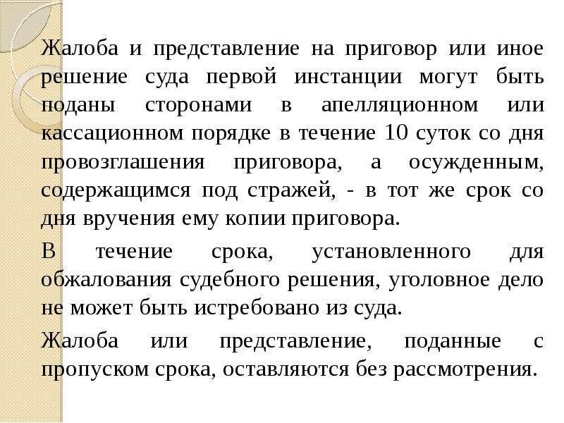 Уголовно-процессуальный кодекс Российской