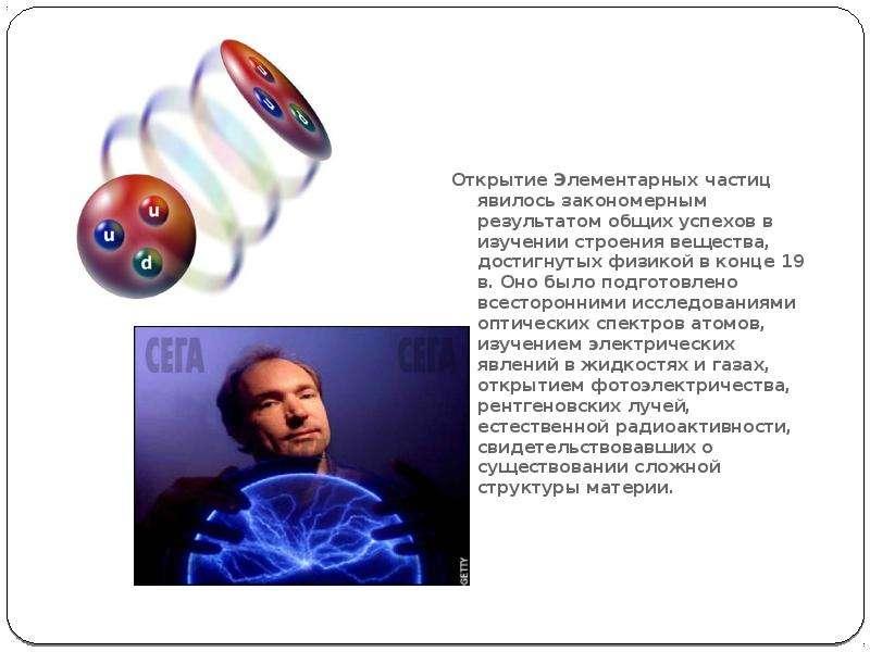 Современные научные представления о структуре и свойствах элементарных частиц., слайд 3