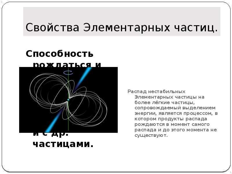 Свойства Элементарных частиц. Способность рождаться и уничтожаться (испускаться и поглощаться) при в