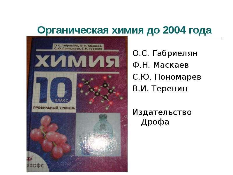 гдз по химии 10 класс 2004