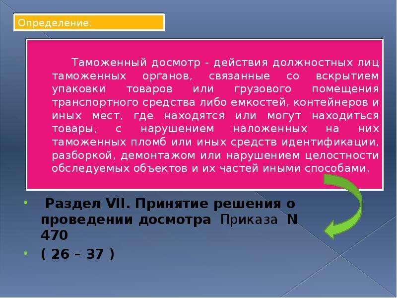 О лиц таможенного должностных инструкцией при досмотра действиях проведение