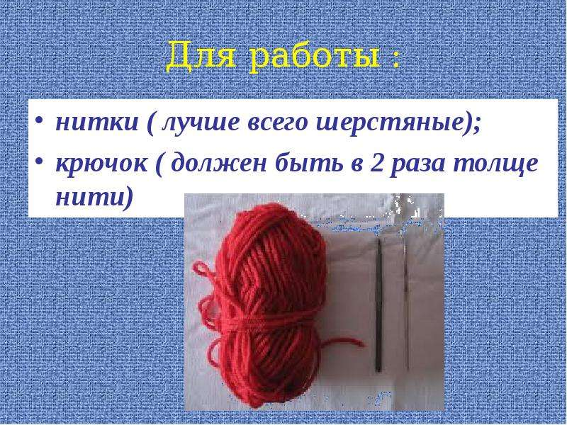 Творческий проект по вязанию крючком подушки