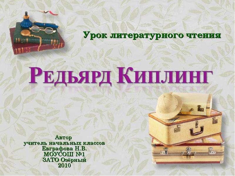 Урок литературного чтения: Редьярд Киплинг