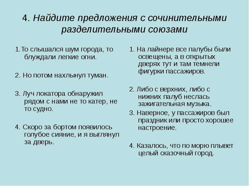 Контрольная тестовая работа по теме Союз по вариантам  Описание слайда