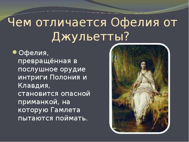 Чем отличается Офелия от Джульетты? Офелия, превращённая в послушное орудие интриги Полония и Клавди