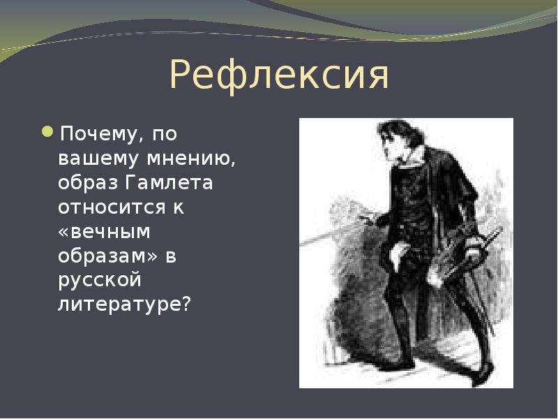 Рефлексия Почему, по вашему мнению, образ Гамлета относится к «вечным образам» в русской литературе?