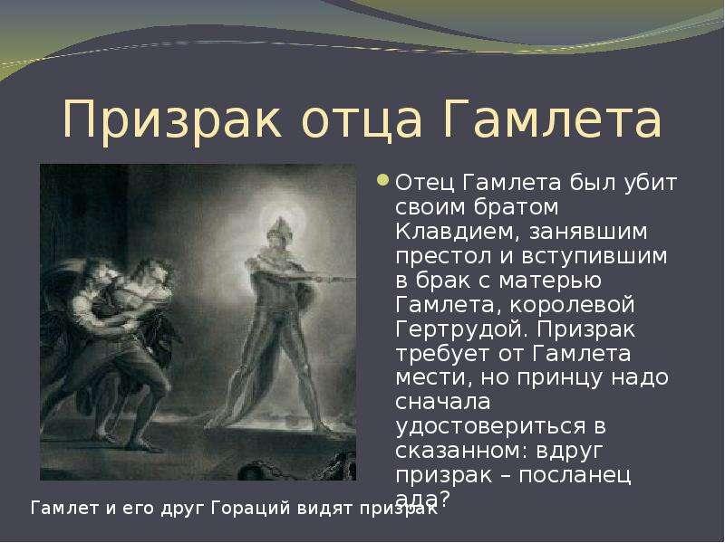 Призрак отца Гамлета Отец Гамлета был убит своим братом Клавдием, занявшим престол и вступившим в бр
