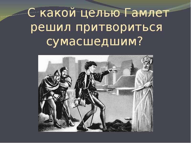 С какой целью Гамлет решил притвориться сумасшедшим?