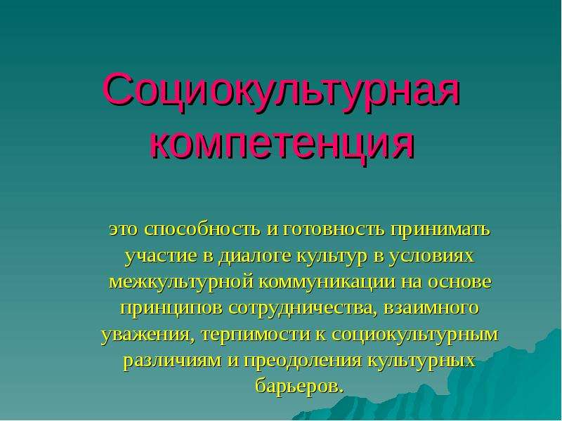 Социокультурная компетенция это способность и готовность принимать участие в диалоге культур в услов