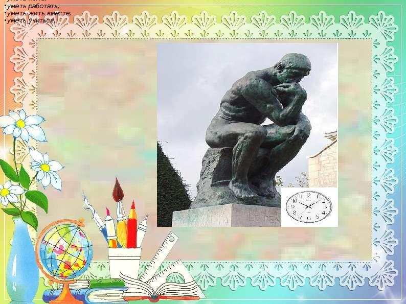 Педагогический совет « Активные и интерактивные методы обучения на уроках общественных дисциплин», слайд 2