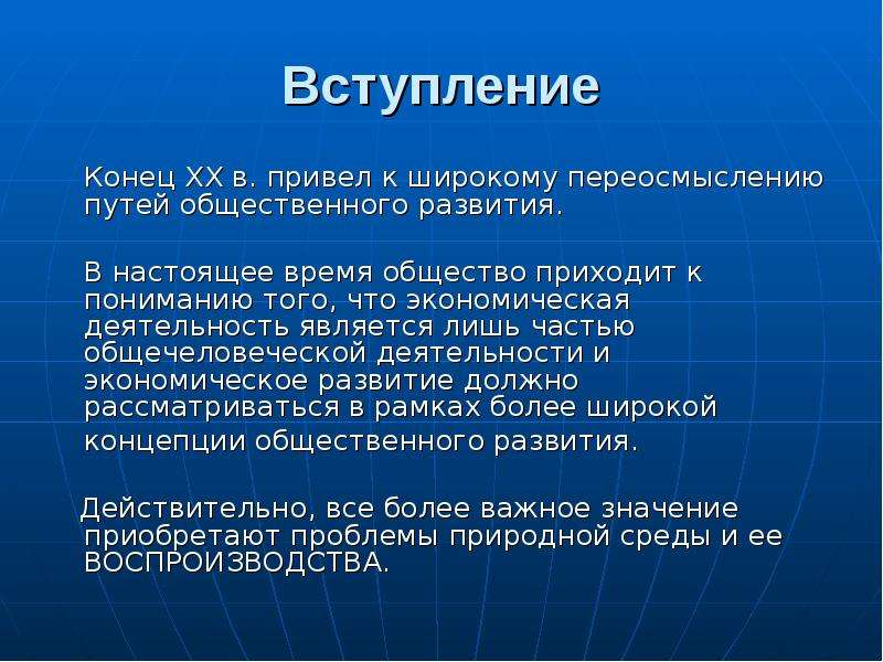Презентацию на тему в поисках подземных кладовых