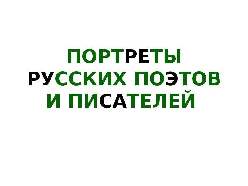 Презентация ПОРТРЕТЫ РУССКИХ ПОЭТОВ И ПИСАТЕЛЕЙ