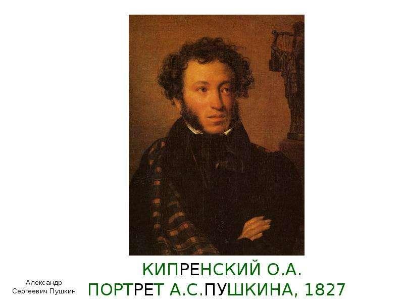 КИПРЕНСКИЙ О. А. ПОРТРЕТ А. С. ПУШКИНА, 1827