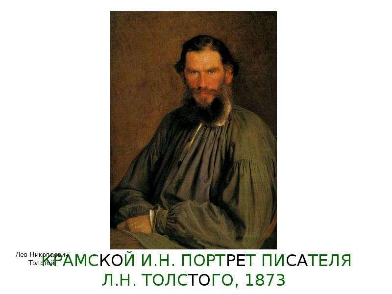 КРАМСКОЙ И. Н. ПОРТРЕТ ПИСАТЕЛЯ Л. Н. ТОЛСТОГО, 1873