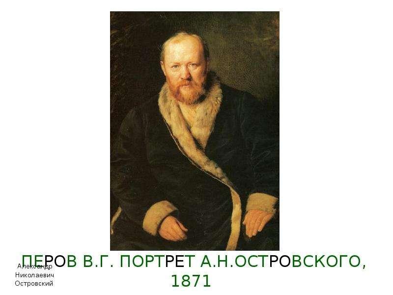 ПЕРОВ В. Г. ПОРТРЕТ А. Н. ОСТРОВСКОГО, 1871