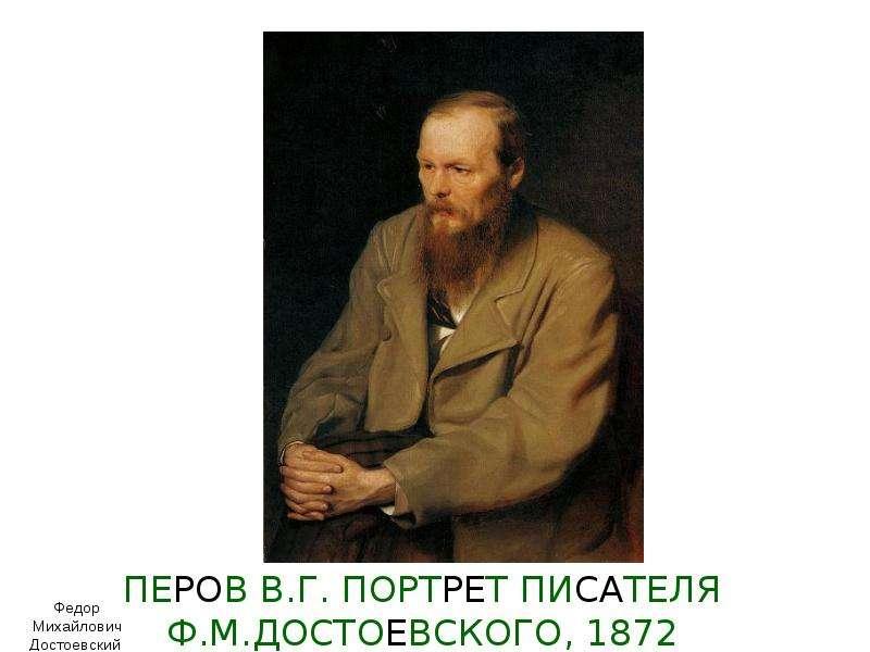 ПЕРОВ В. Г. ПОРТРЕТ ПИСАТЕЛЯ Ф. М. ДОСТОЕВСКОГО, 1872