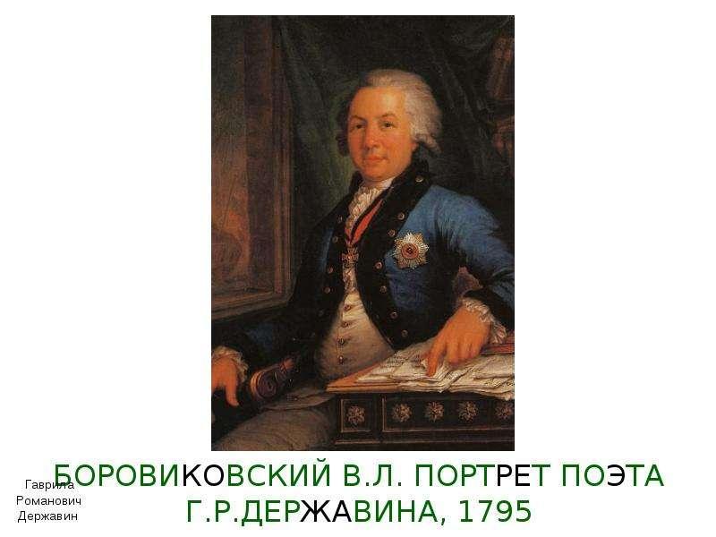 БОРОВИКОВСКИЙ В. Л. ПОРТРЕТ ПОЭТА Г. Р. ДЕРЖАВИНА, 1795