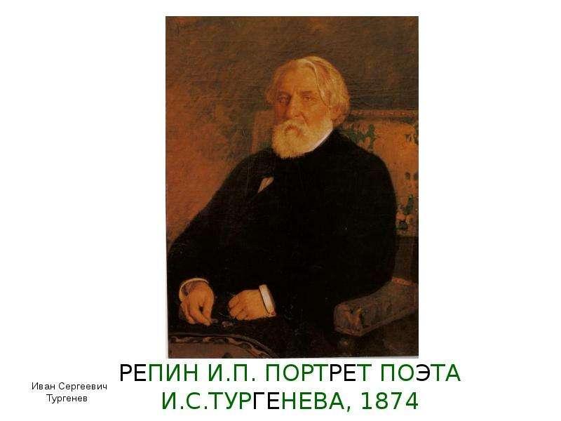 РЕПИН И. П. ПОРТРЕТ ПОЭТА И. С. ТУРГЕНЕВА, 1874