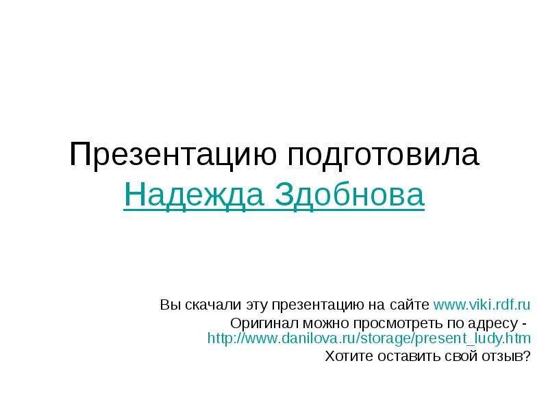 Презентацию подготовила Надежда Здобнова Вы скачали эту презентацию на сайте Оригинал можно просмотр