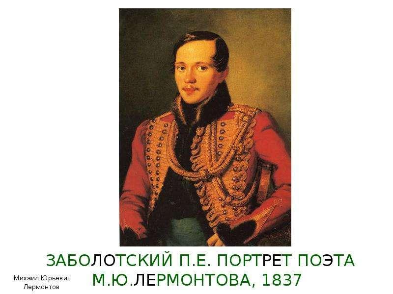 ЗАБОЛОТСКИЙ П. Е. ПОРТРЕТ ПОЭТА М. Ю. ЛЕРМОНТОВА, 1837