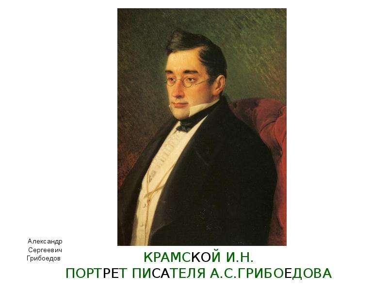 КРАМСКОЙ И. Н. ПОРТРЕТ ПИСАТЕЛЯ А. С. ГРИБОЕДОВА