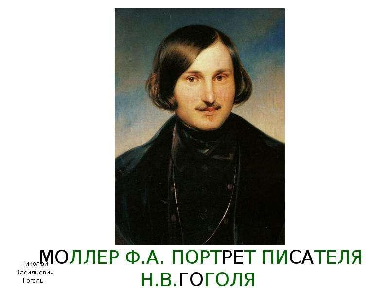 МОЛЛЕР Ф. А. ПОРТРЕТ ПИСАТЕЛЯ Н. В. ГОГОЛЯ