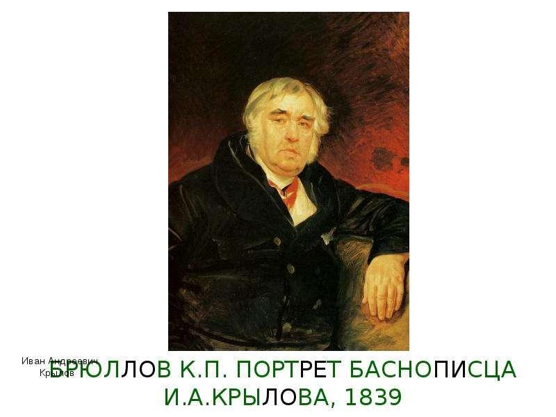 БРЮЛЛОВ К. П. ПОРТРЕТ БАСНОПИСЦА И. А. КРЫЛОВА, 1839