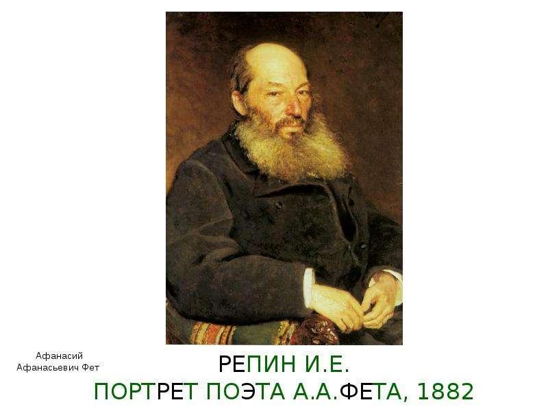 РЕПИН И. Е. ПОРТРЕТ ПОЭТА А. А. ФЕТА, 1882