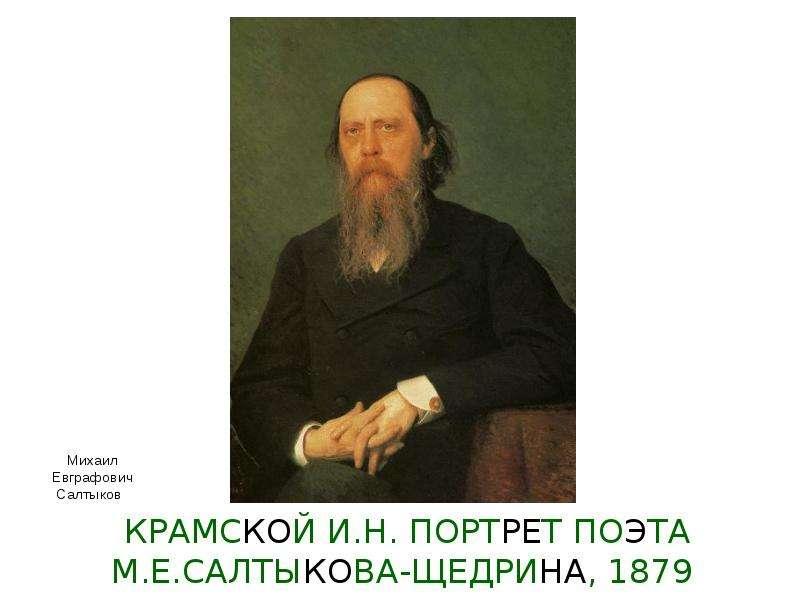 КРАМСКОЙ И. Н. ПОРТРЕТ ПОЭТА М. Е. САЛТЫКОВА-ЩЕДРИНА, 1879