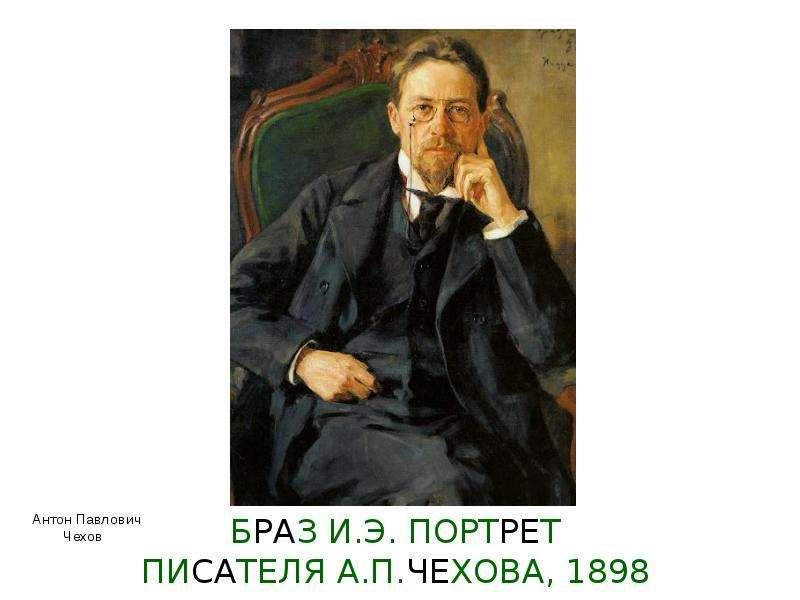 БРАЗ И. Э. ПОРТРЕТ ПИСАТЕЛЯ А. П. ЧЕХОВА, 1898
