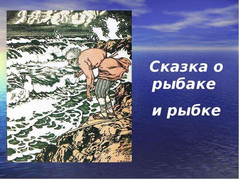 презентация на тему имена прилагательные в сказке о рыбаке и рыбке 4 класс