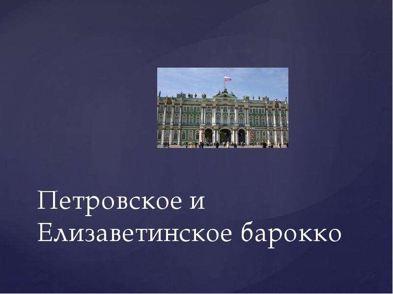 Презентация Петровское и Елизаветинское барокко