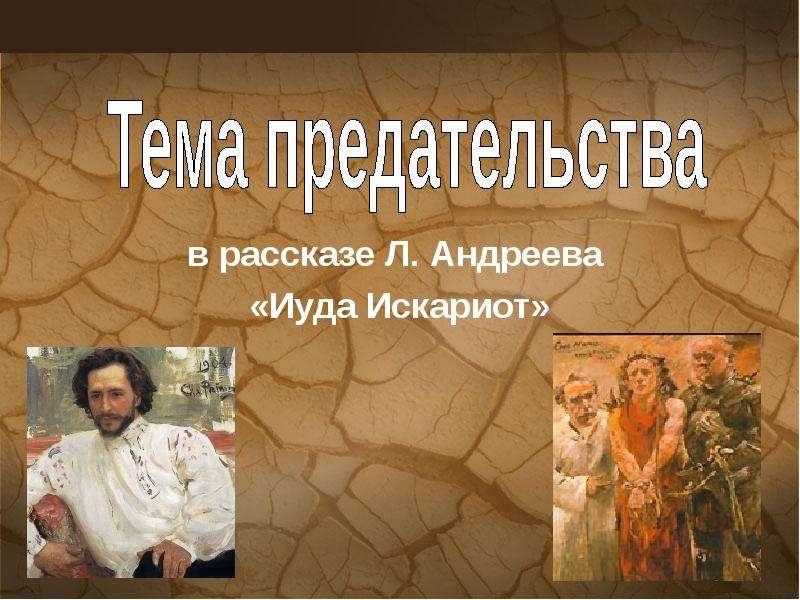 Презентация В рассказе Л. Андреева «Иуда Искариот»