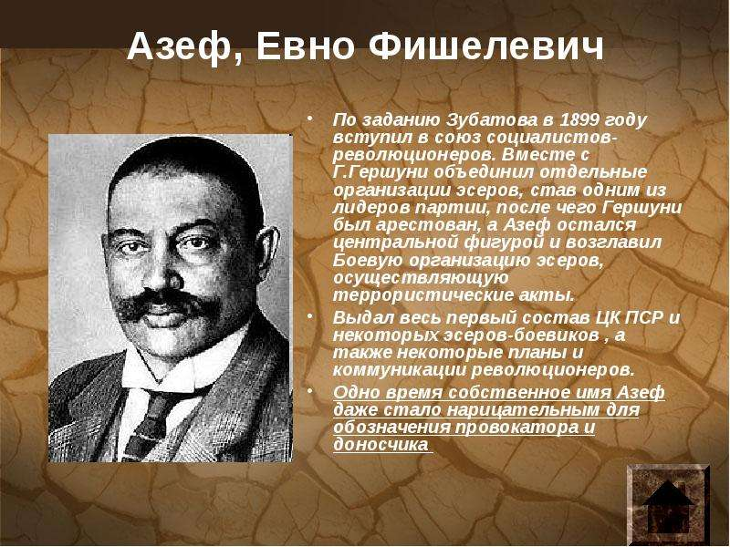 Азеф, Евно Фишелевич По заданию Зубатова в 1899 году вступил в союз социалистов-революционеров. Вмес