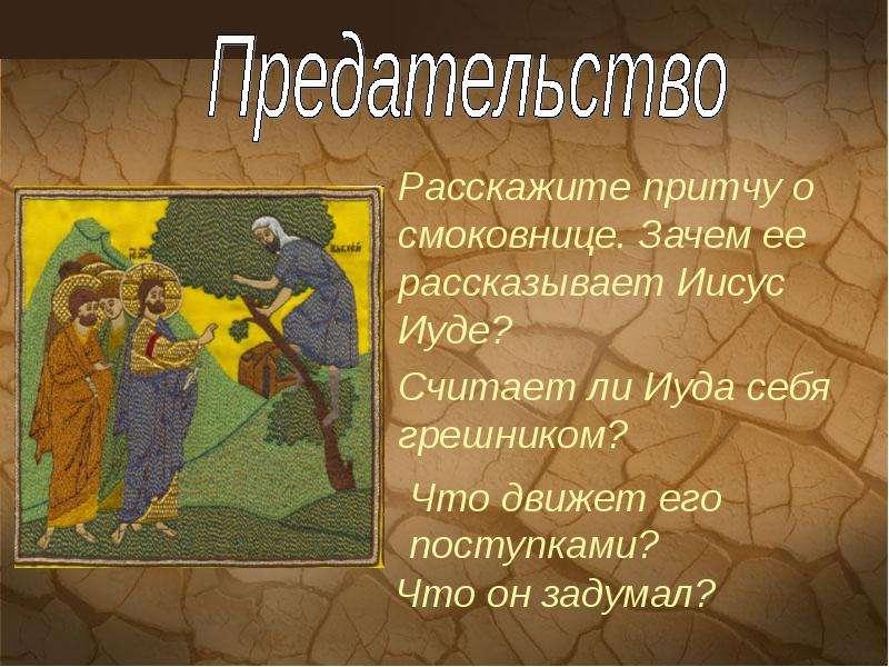 Расскажите притчу о смоковнице. Зачем ее рассказывает Иисус Иуде? Расскажите притчу о смоковнице. За