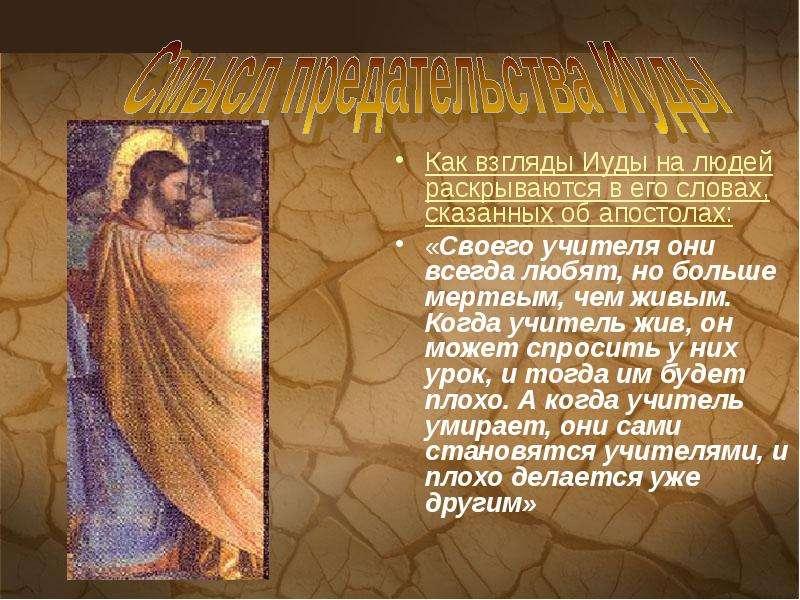 Как взгляды Иуды на людей раскрываются в его словах, сказанных об апостолах: Как взгляды Иуды на люд