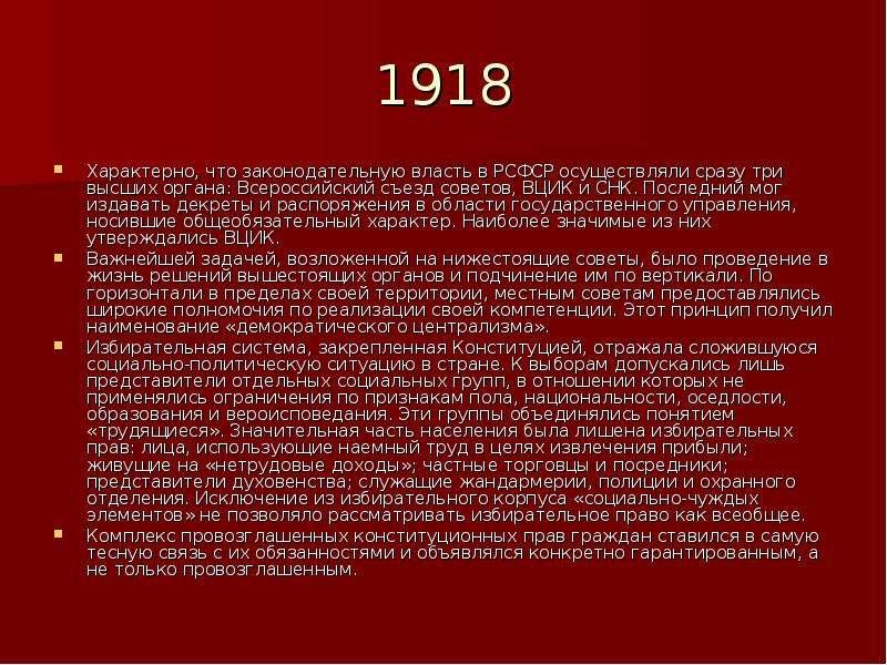 Конституция рсфср 1918 года скачать pdf