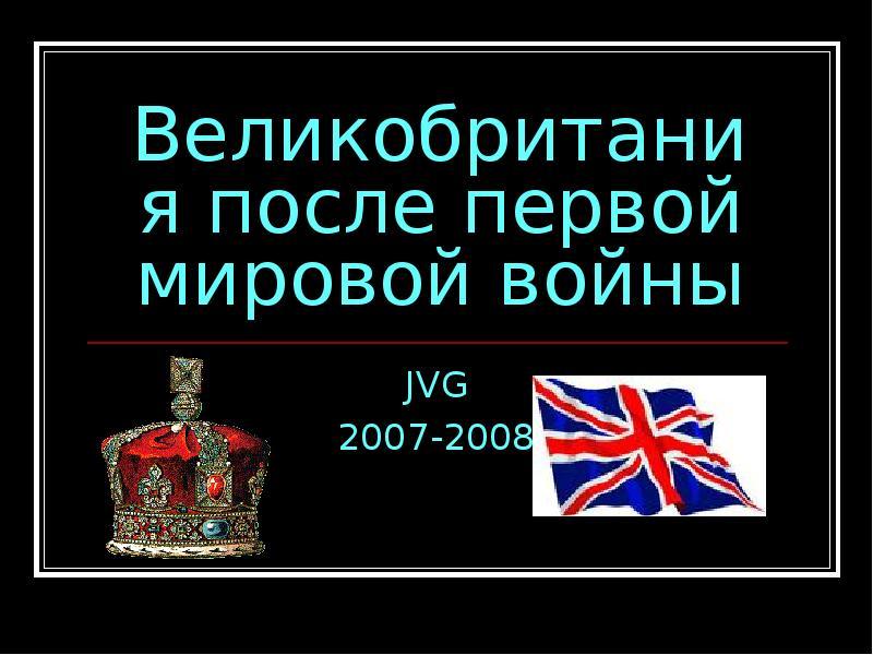 Презентация Великобритания после первой мировой войны