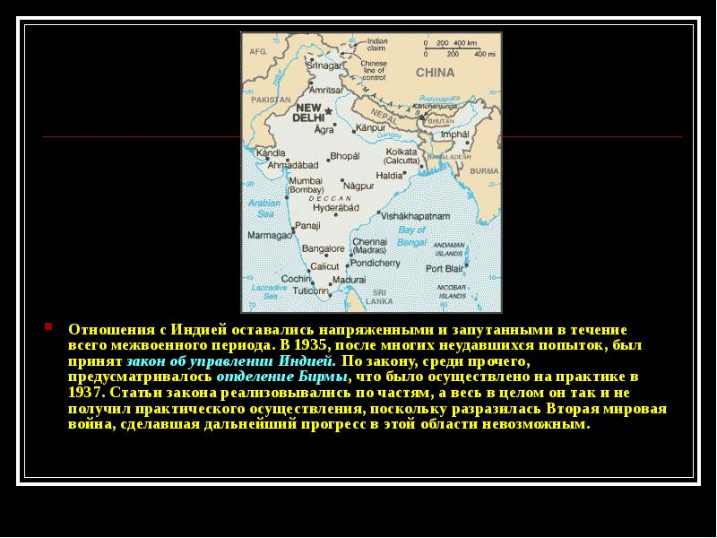 Отношения с Индией оставались напряженными и запутанными в течение всего межвоенного периода. В 1935