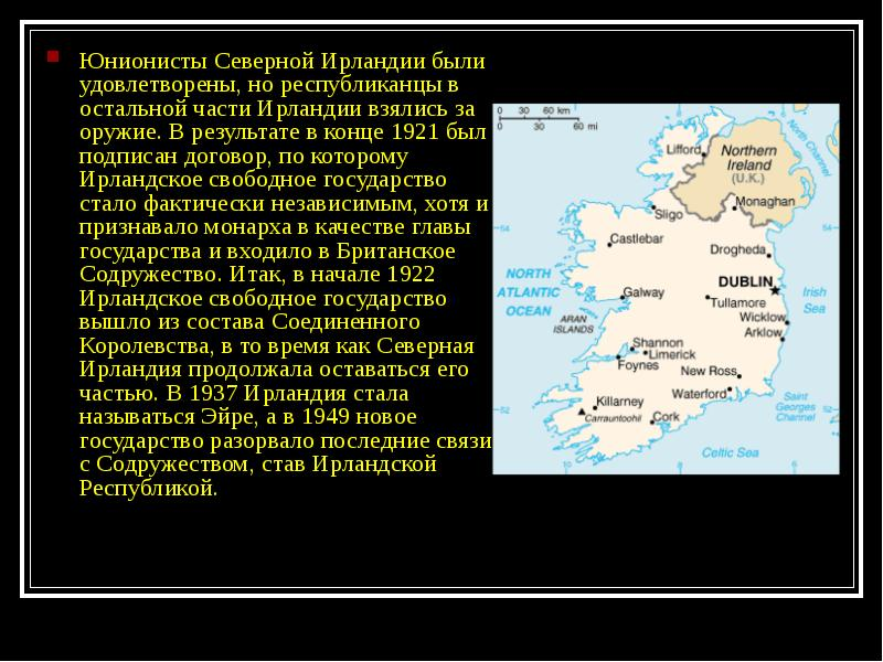 Юнионисты Северной Ирландии были удовлетворены, но республиканцы в остальной части Ирландии взялись