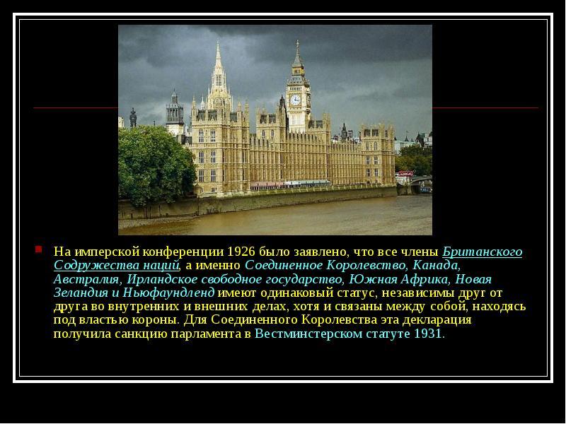 На имперской конференции 1926 было заявлено, что все члены Британского Содружества наций, а именно С