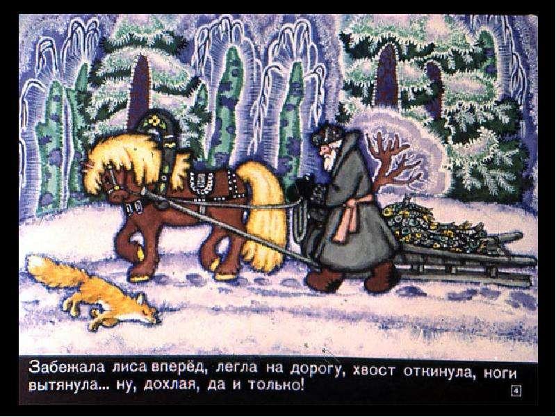 Русская народная сказка про лису 45
