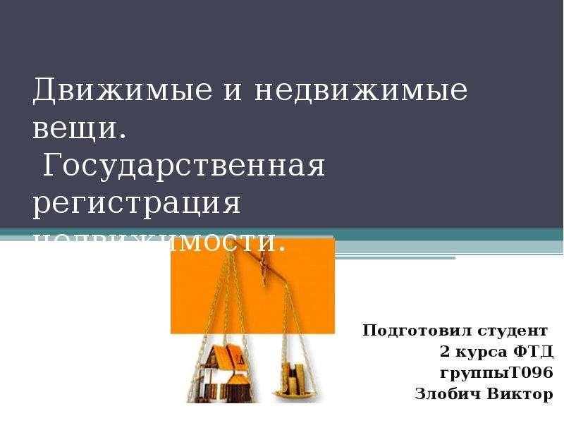 Презентация Движимые и недвижимые вещи. Государственная регистрация недвижимости.