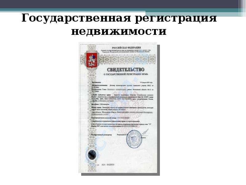 Государственная регистрация недвижимости Согласно ст. 131 ГК РФ, орган, осуществляющий государственн