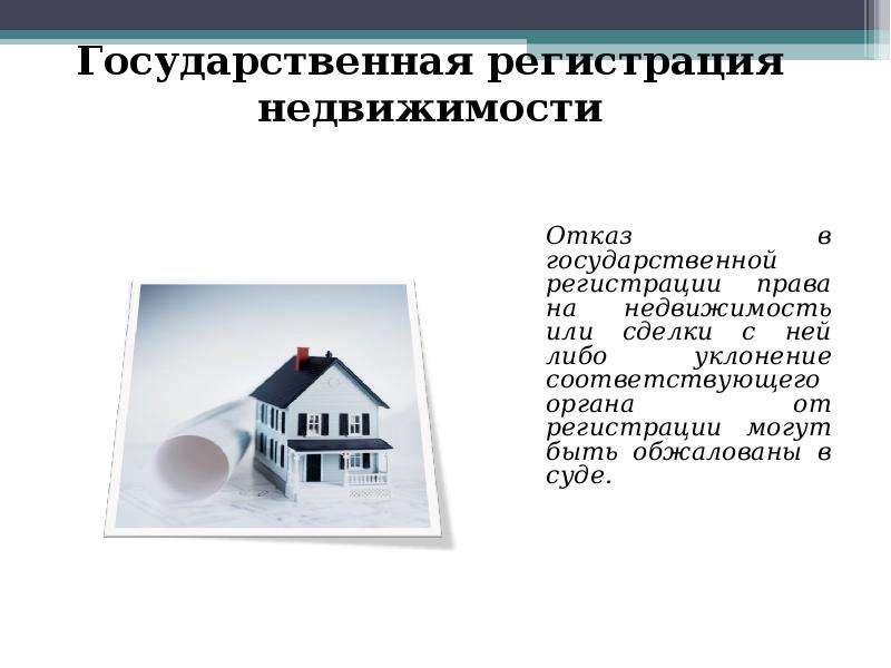 Государственная регистрация недвижимости Законом предусмотрены порядок приостановления государственн