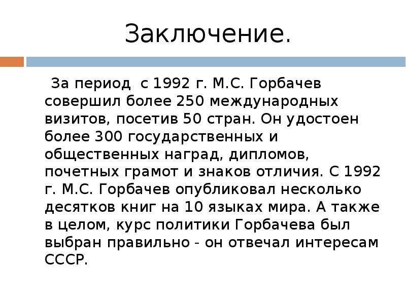 Презентация на тему горбачев